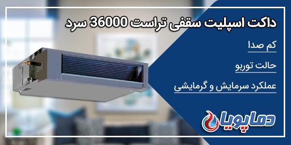 داکت اسپلیت سقفی تراست 36000 سرد