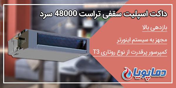 داکت اسپلیت سقفی تراست 48000 سرد