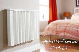 خرید رادیاتور گرمایشی