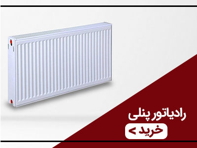 انواع رادیاتور پنلی