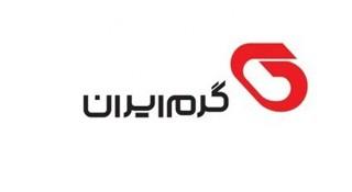 گارانتی و خدمات پس از فروش گرم ایران دماپویا