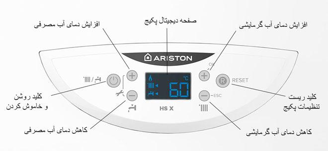 پکیج دیواری آریستون 24000 مدل HS X