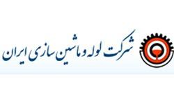 شرکت لوله وماشین سازی ایران