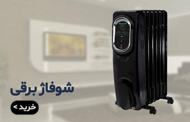 electric-radiator.jpg