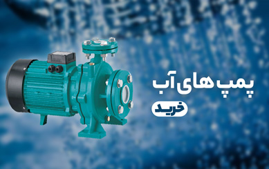 water-pumps.jpg